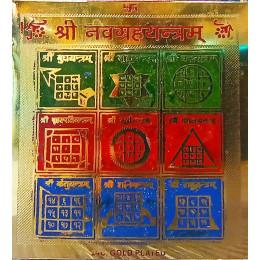 Наваграха янтра (тонкая,цветная)