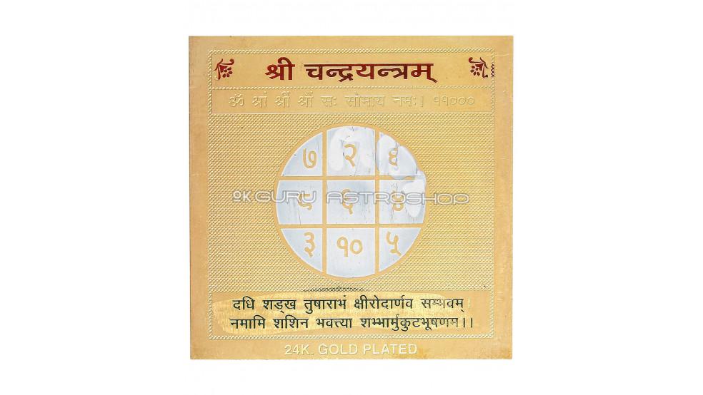 Шри Чандра янтра