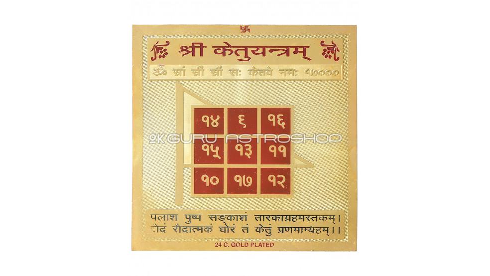 Шри Кету янтра