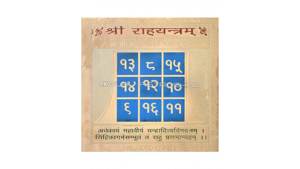 Шри Раху Янтра