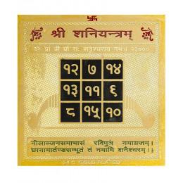 Шри Шани янтра