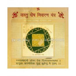 Ваступуруша янтра