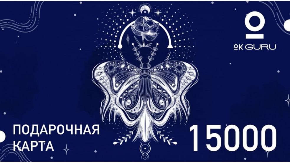 Подарочная карта на 15000 рублей