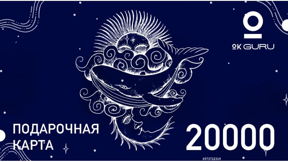 Подарочная карта на 20000 рублей