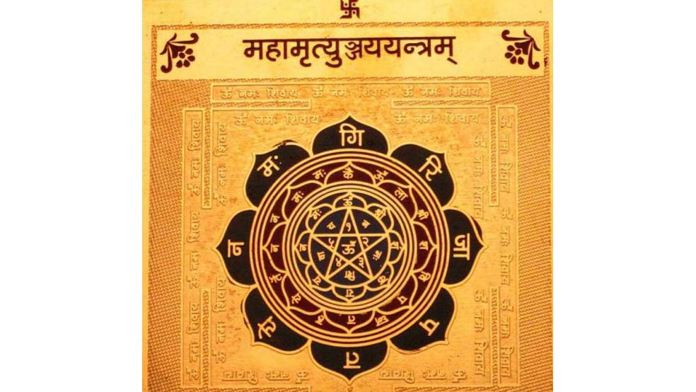Шри махамритьюнджая янтра