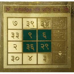Патти Прапти янтра