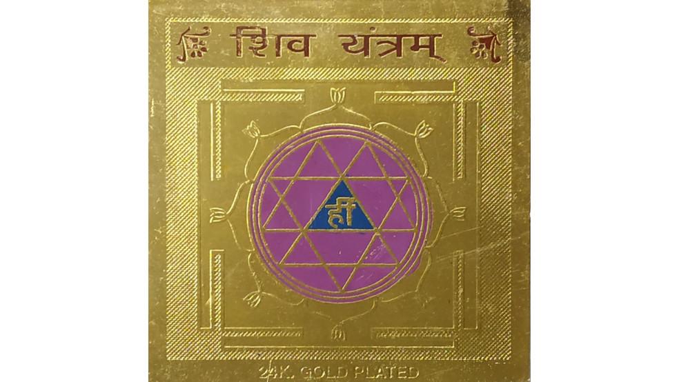 Шива янтра